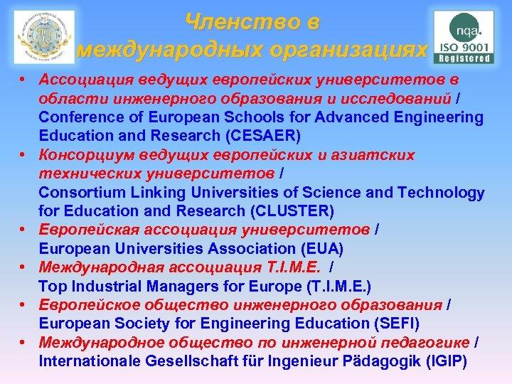 Членство в международных организациях • Ассоциация ведущих европейских университетов в области инженерного образования и