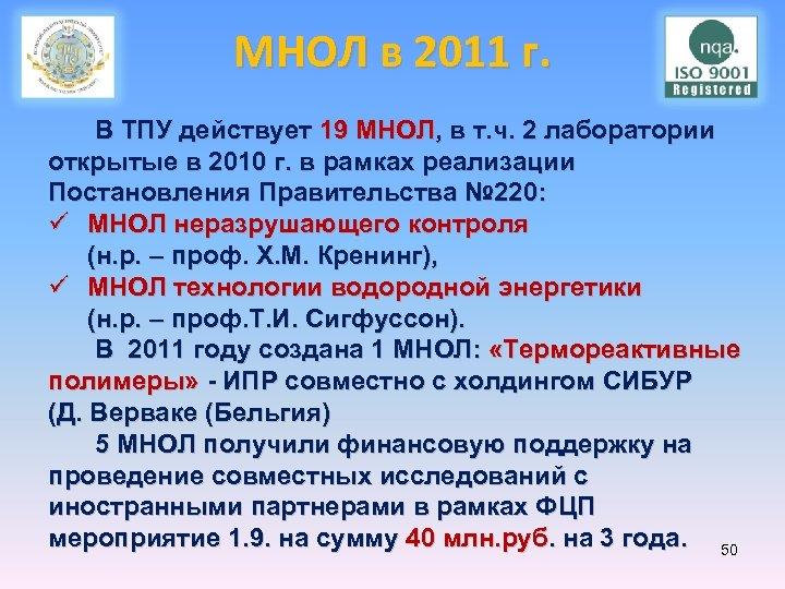 МНОЛ в 2011 г. В ТПУ действует 19 МНОЛ, в т. ч. 2 лаборатории