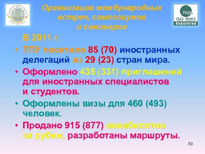 Организация международных встреч, симпозиумов и семинаров В 2011 г. • ТПУ посетило 85 (70)