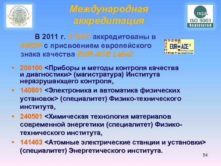 Международная аккредитация В 2011 г. 4 OOП аккредитованы в АИОР с присвоением европейского знака