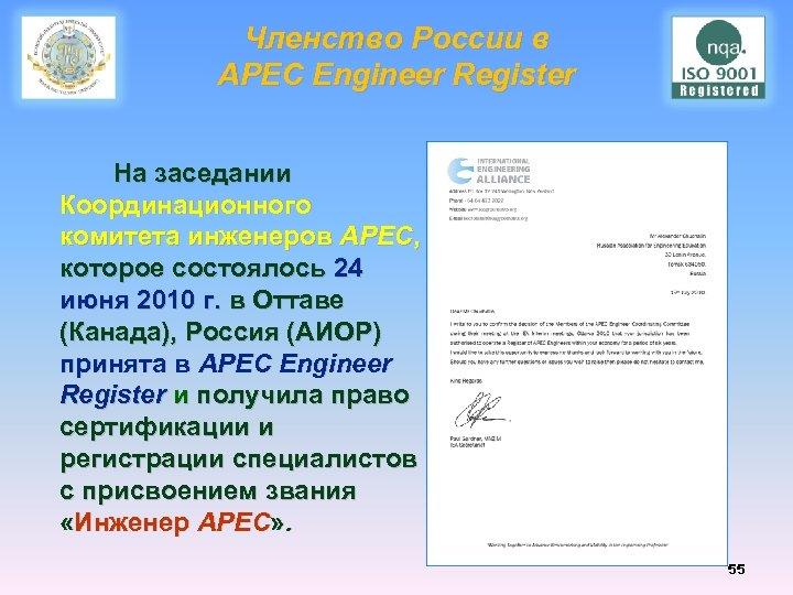 Членство России в APEC Engineer Register На заседании Координационного комитета инженеров АРЕС, которое состоялось