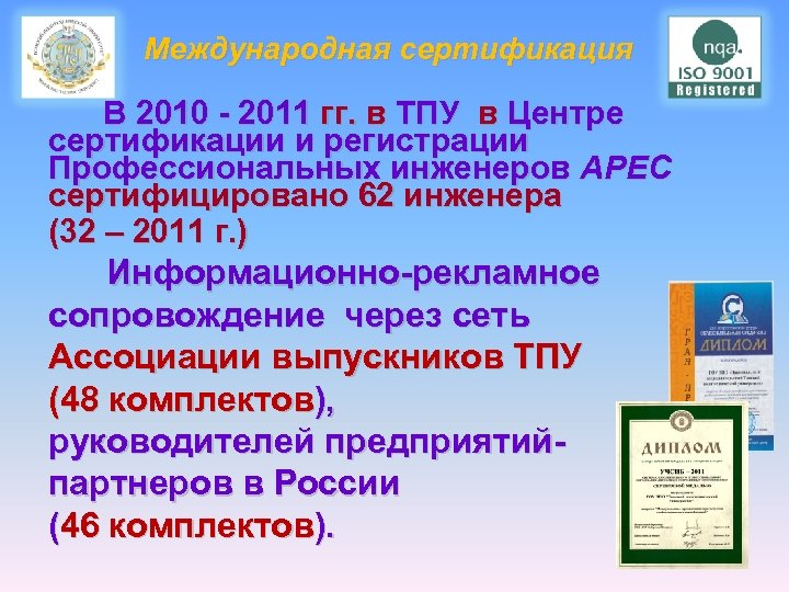 Международная сертификация В 2010 - 2011 гг. в ТПУ в Центре сертификации и регистрации