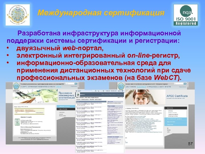 Международная сертификация Разработана инфраструктура информационной поддержки системы сертификации и регистрации: • двуязычный web-портал, •