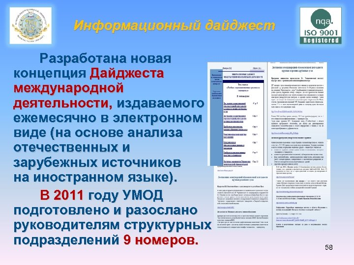 Информационный дайджест Разработана новая концепция Дайджеста международной деятельности, издаваемого ежемесячно в электронном виде (на