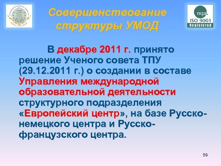 Совершенствование структуры УМОД В декабре 2011 г. принято решение Ученого совета ТПУ (29. 12.
