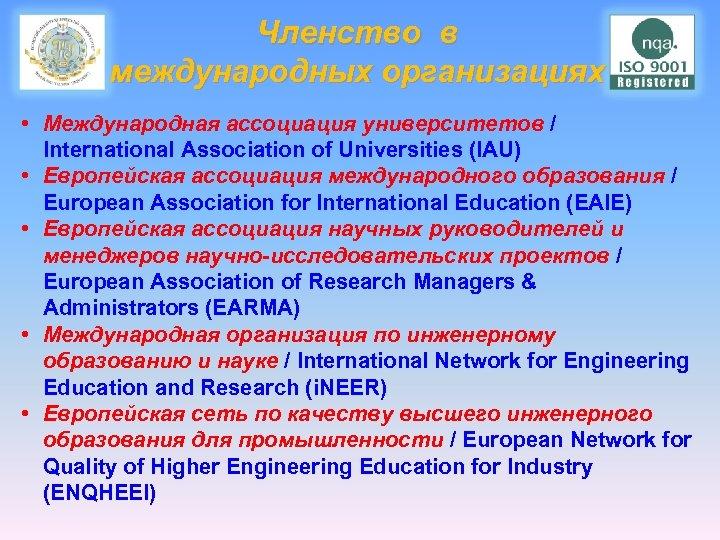 Членство в международных организациях • Международная ассоциация университетов / International Association of Universities (IAU)