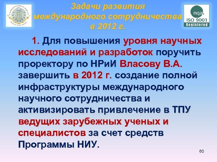 Задачи развития международного сотрудничества в 2012 г. 1. Для повышения уровня научных исследований и
