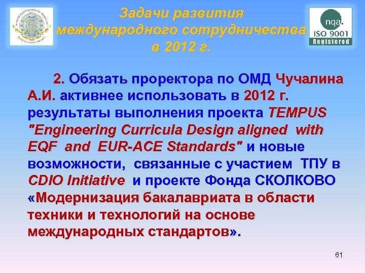 Задачи развития международного сотрудничества в 2012 г. 2. Обязать проректора по ОМД Чучалина А.