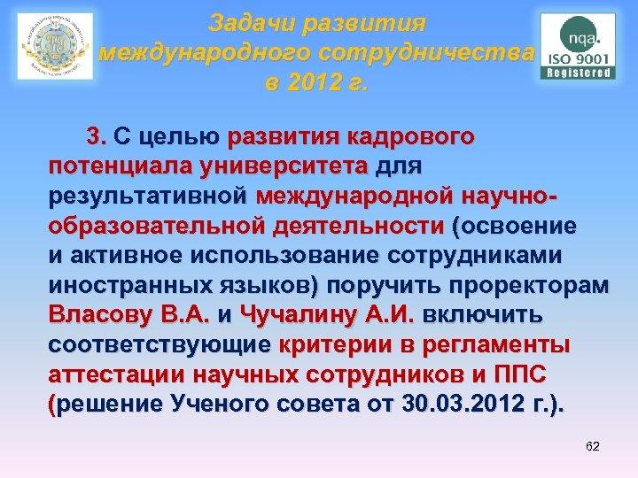 Задачи развития международного сотрудничества в 2012 г. 3. С целью развития кадрового потенциала университета