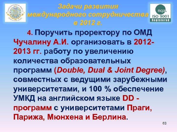 Задачи развития международного сотрудничества в 2012 г. 4. Поручить проректору по ОМД Чучалину А.