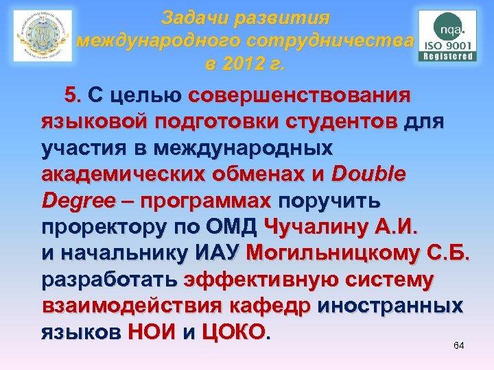 Задачи развития международного сотрудничества в 2012 г. 5. С целью совершенствования языковой подготовки студентов