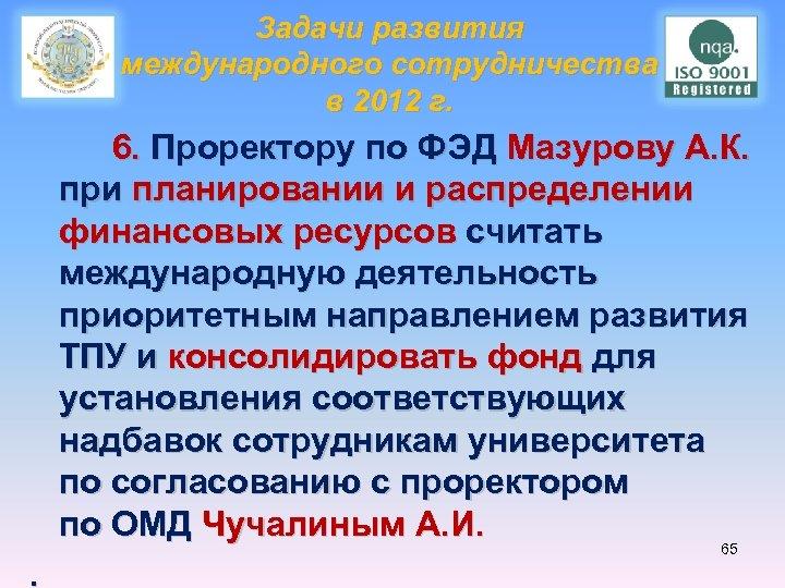 Задачи развития международного сотрудничества в 2012 г. 6. Проректору по ФЭД Мазурову А. К.