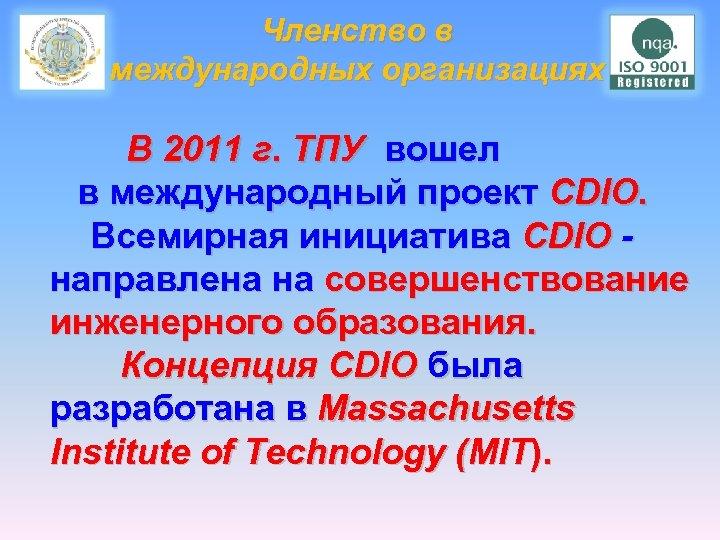 Членство в международных организациях В 2011 г. ТПУ вошел в международный проект CDIO. Всемирная