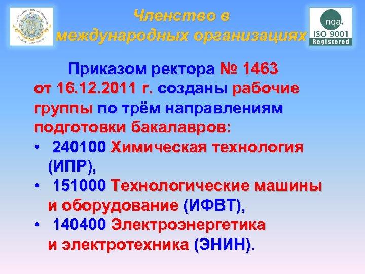Членство в международных организациях Приказом ректора № 1463 от 16. 12. 2011 г. созданы