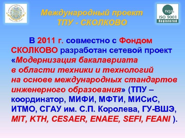 Международный проект ТПУ - СКОЛКОВО В 2011 г. совместно с Фондом СКОЛКОВО разработан