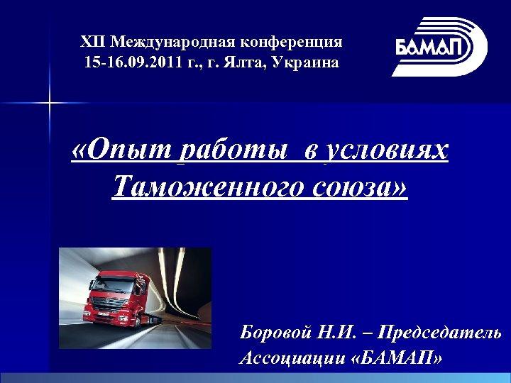 XII Международная конференция 15 -16. 09. 2011 г. , г. Ялта, Украина «Опыт работы