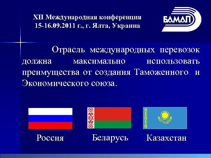 XII Международная конференция 15 -16. 09. 2011 г. , г. Ялта, Украина Отрасль международных