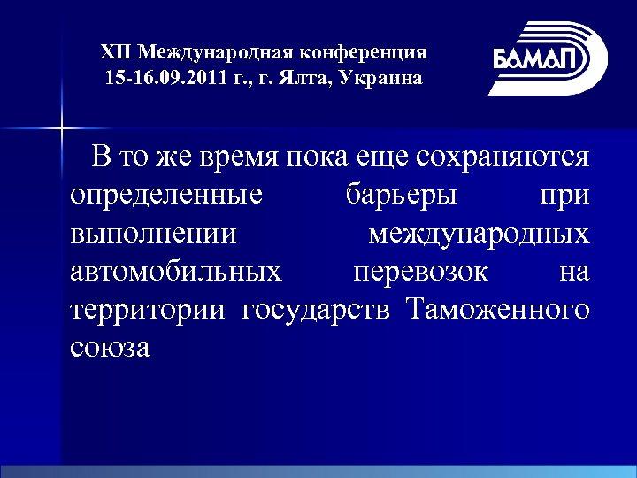 XII Международная конференция 15 -16. 09. 2011 г. , г. Ялта, Украина В то