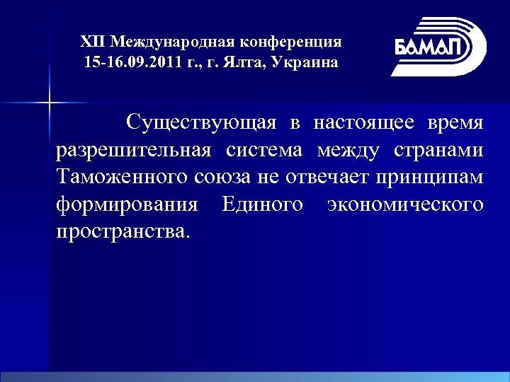 XII Международная конференция 15 -16. 09. 2011 г. , г. Ялта, Украина Существующая в