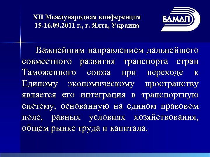 XII Международная конференция 15 -16. 09. 2011 г. , г. Ялта, Украина Важнейшим направлением