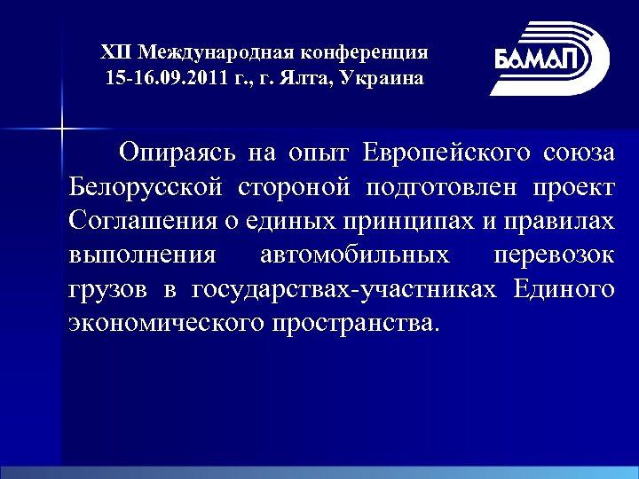 XII Международная конференция 15 -16. 09. 2011 г. , г. Ялта, Украина Опираясь на