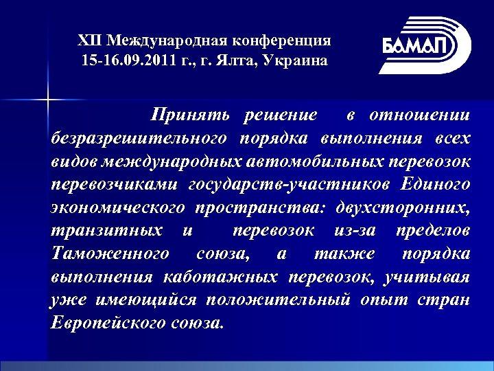 XII Международная конференция 15 -16. 09. 2011 г. , г. Ялта, Украина Принять решение