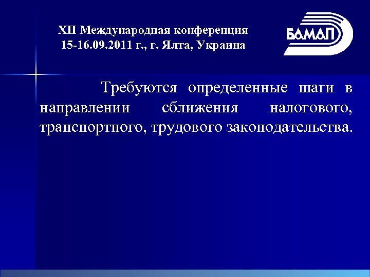 XII Международная конференция 15 -16. 09. 2011 г. , г. Ялта, Украина Требуются определенные