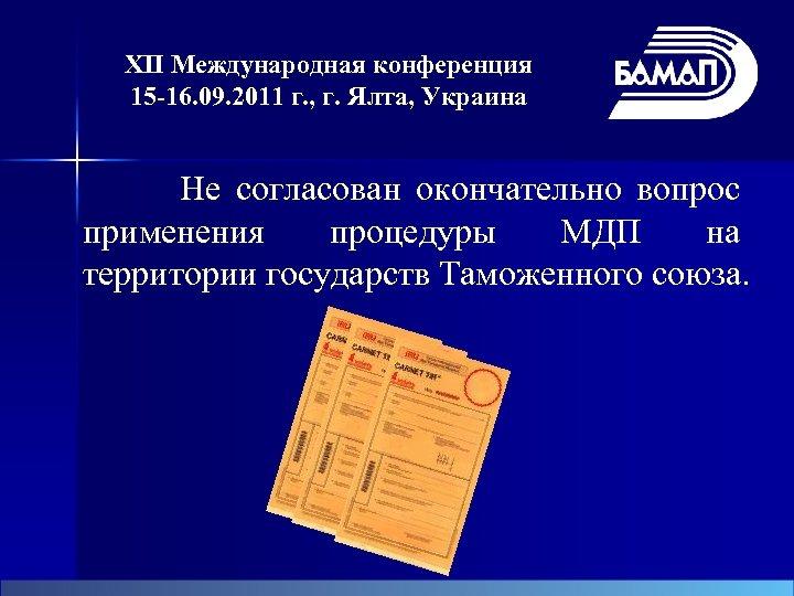 XII Международная конференция 15 -16. 09. 2011 г. , г. Ялта, Украина Не согласован