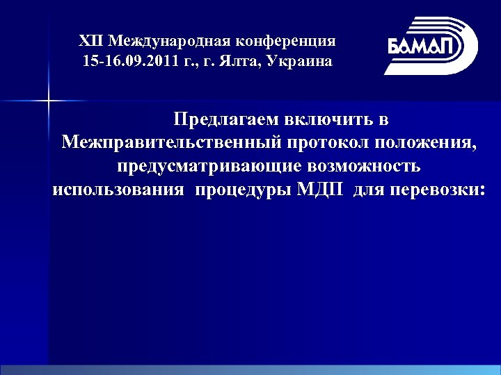 XII Международная конференция 15 -16. 09. 2011 г. , г. Ялта, Украина Предлагаем включить