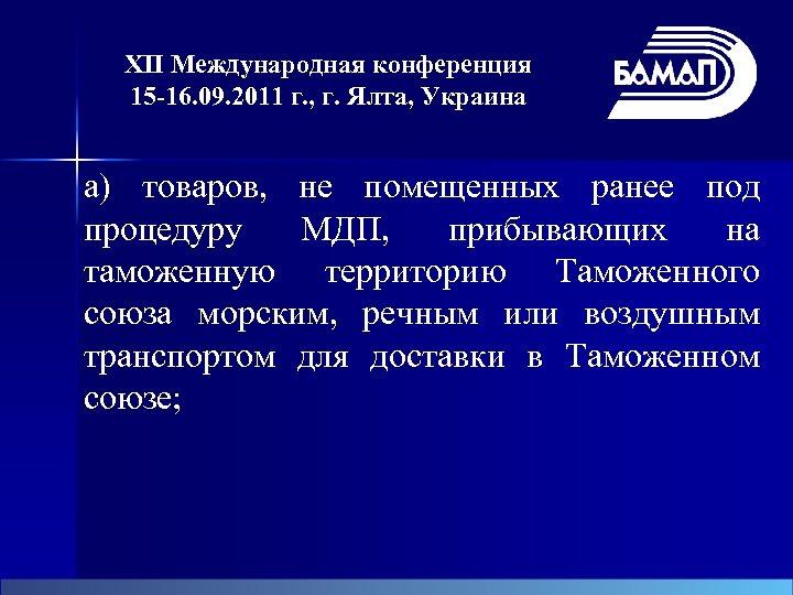 XII Международная конференция 15 -16. 09. 2011 г. , г. Ялта, Украина а) товаров,