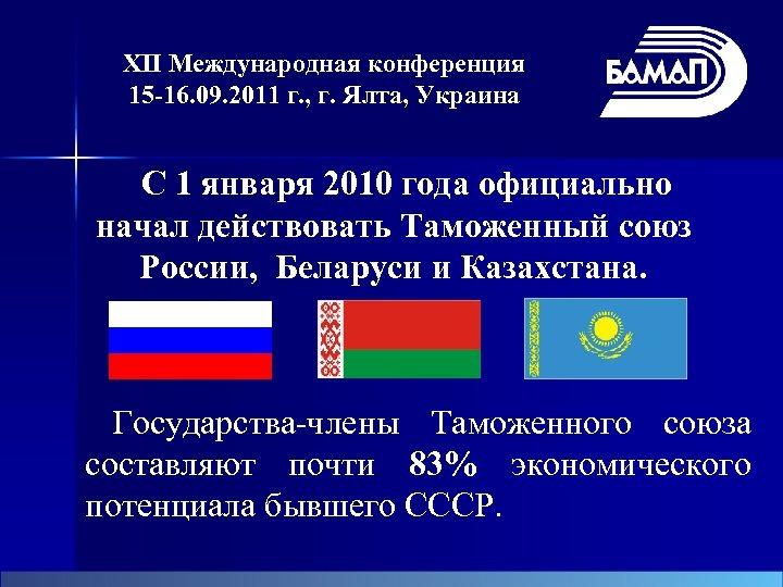 XII Международная конференция 15 -16. 09. 2011 г. , г. Ялта, Украина С 1