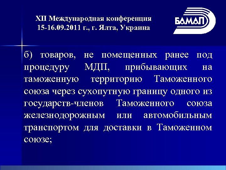 XII Международная конференция 15 -16. 09. 2011 г. , г. Ялта, Украина б) товаров,