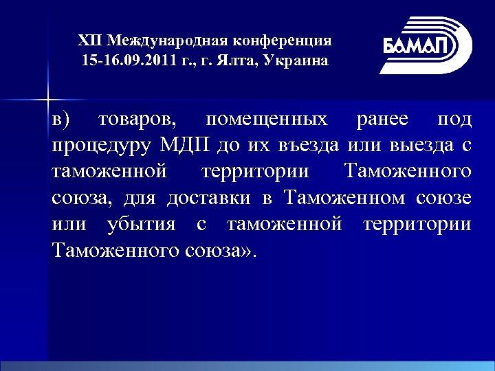 XII Международная конференция 15 -16. 09. 2011 г. , г. Ялта, Украина в) товаров,