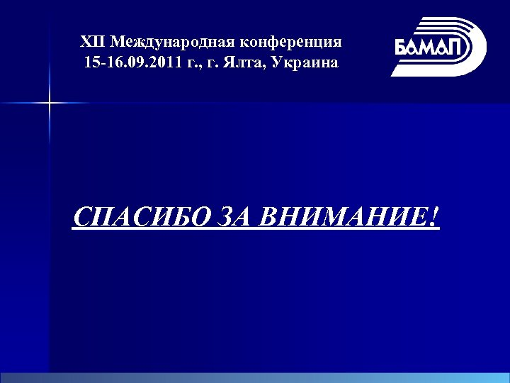 XII Международная конференция 15 -16. 09. 2011 г. , г. Ялта, Украина СПАСИБО ЗА