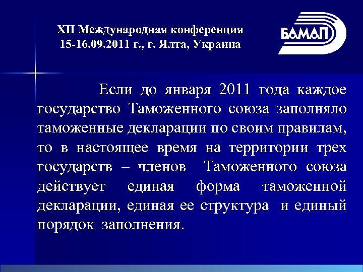 XII Международная конференция 15 -16. 09. 2011 г. , г. Ялта, Украина Если до