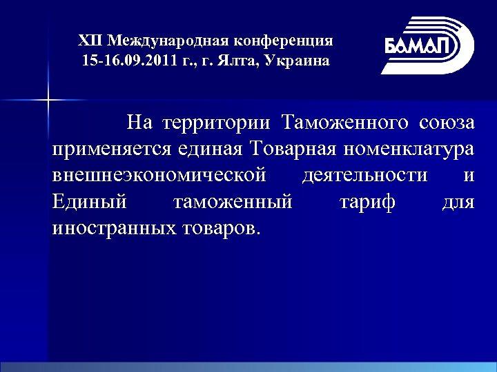 XII Международная конференция 15 -16. 09. 2011 г. , г. Ялта, Украина На территории