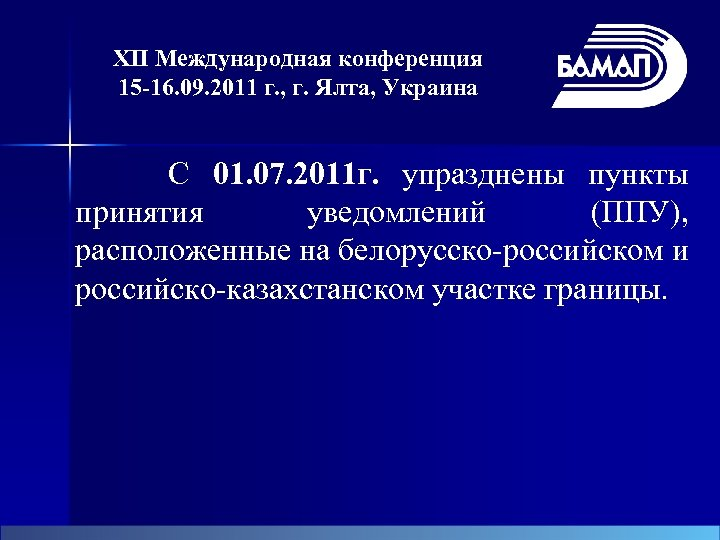 XII Международная конференция 15 -16. 09. 2011 г. , г. Ялта, Украина С 01.