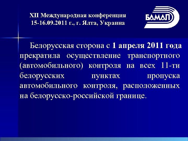 XII Международная конференция 15 -16. 09. 2011 г. , г. Ялта, Украина Белорусская сторона