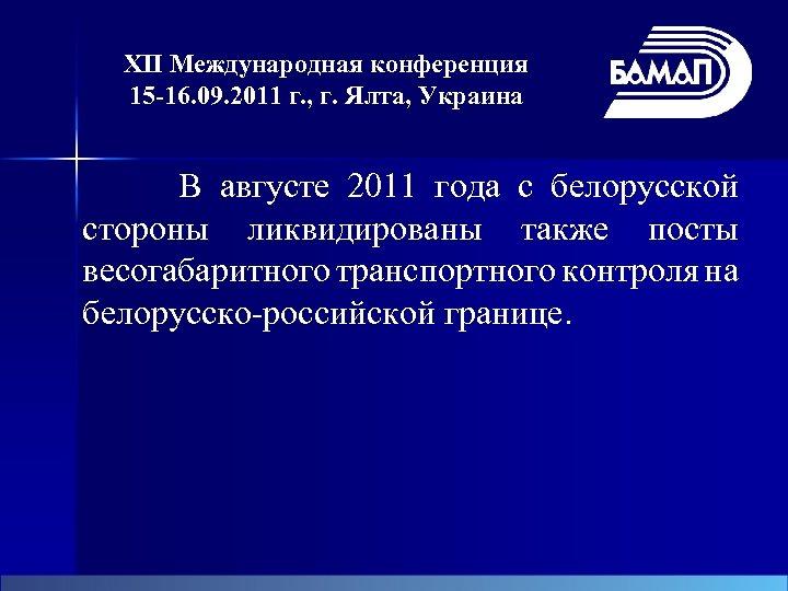 XII Международная конференция 15 -16. 09. 2011 г. , г. Ялта, Украина В августе