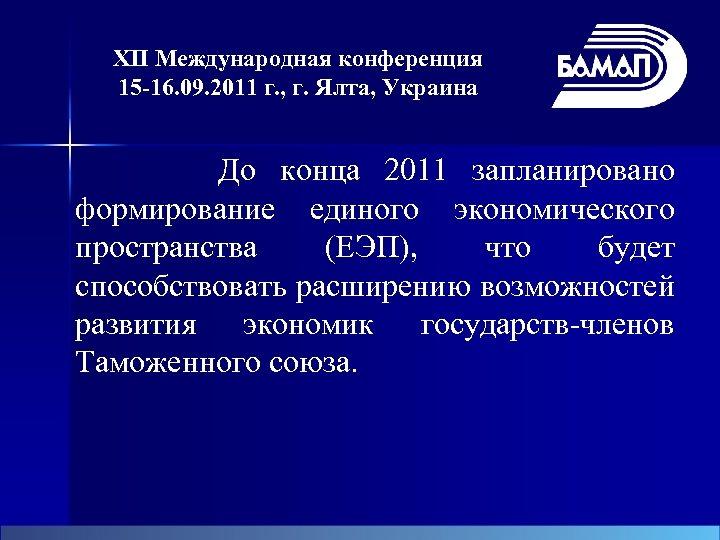 XII Международная конференция 15 -16. 09. 2011 г. , г. Ялта, Украина До конца