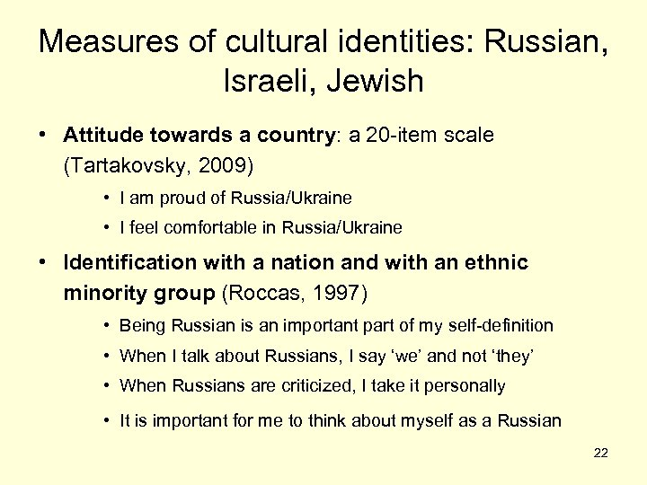Measures of cultural identities: Russian, Israeli, Jewish • Attitude towards a country: a 20
