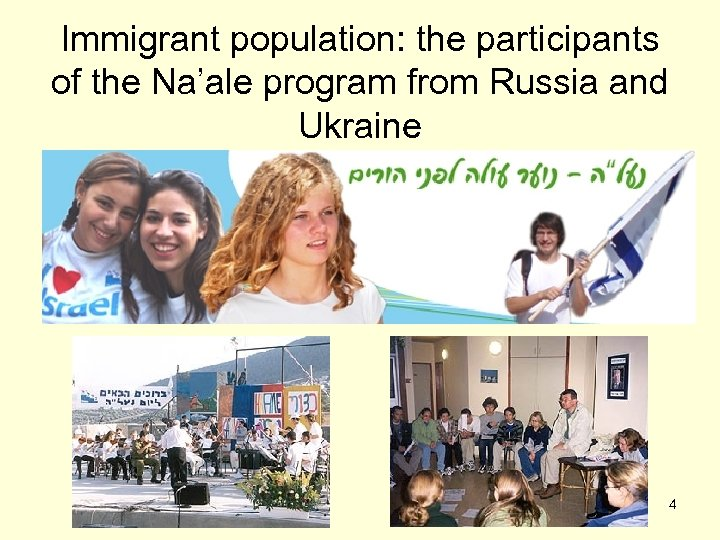 Immigrant population: the participants of the Na'ale program from Russia and Ukraine 4