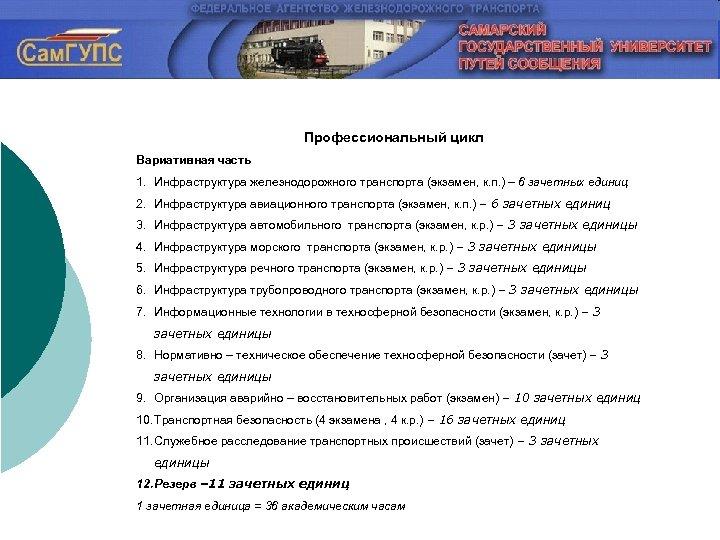 Профессиональный цикл Вариативная часть 1. Инфраструктура железнодорожного транспорта (экзамен, к. п. ) – 6