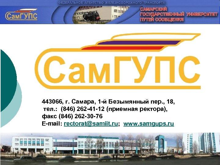 443066, г. Самара, 1 -й Безымянный пер. , 18, тел. : (846) 262 -41