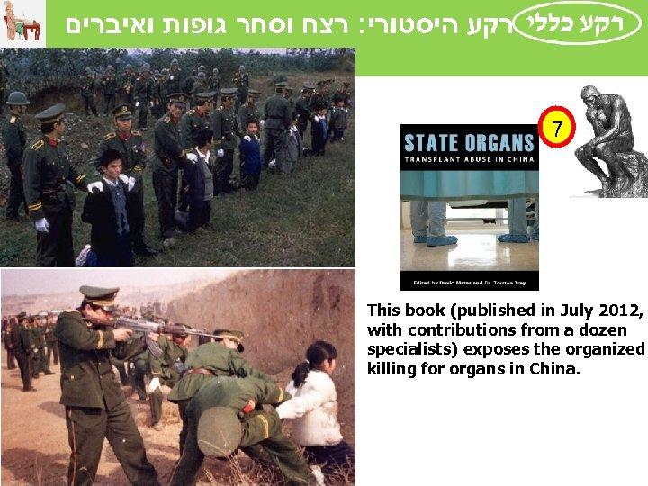 רקע היסטורי: רצח וסחר גופות ואיברים 7 This book (published in July 2012,