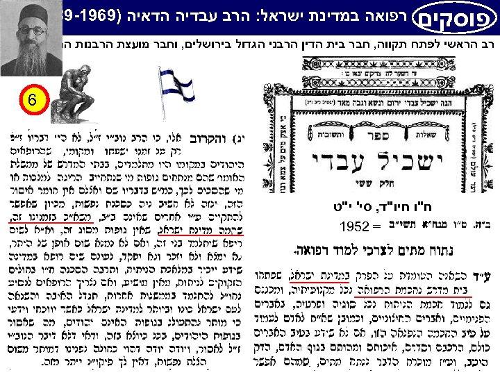 פוסקים רפואה במדינת ישראל: הרב עבדיה הדאיה )9691 -9881( רב הראשי לפתח תקווה,