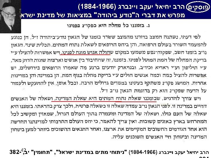 פוסקים הרב יחיאל יעקב ויינברג )6691 -4881( מפרש את דברי ה