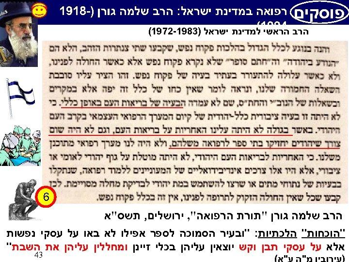 פוסקים רפואה במדינת ישראל: הרב שלמה גורן )-8191 הראשי ( הרב 4991למדינת ישראל