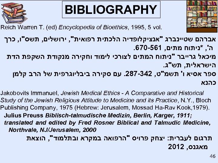 BIBLIOGRAPHY Reich Warren T. (ed) Encyclopedia of Bioethics, 1995, 5 vol. אברהם שטיינברג