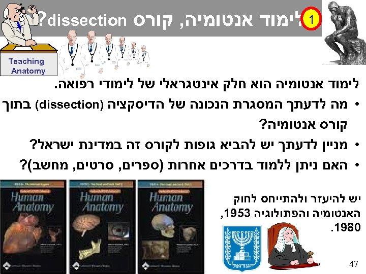 1 לימוד אנטומיה, קורס ? dissection Teaching Anatomy לימוד אנטומיה הוא חלק אינטגראלי